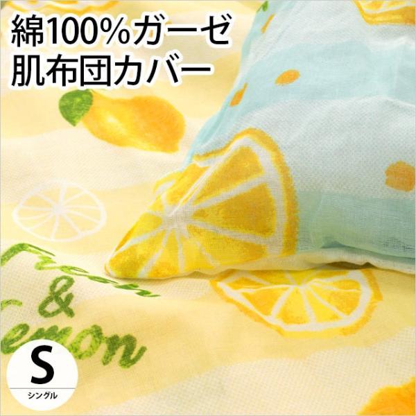 肌掛け布団カバー シングル 140×190cm 綿100%ガーゼ レモン柄 肌布団カバー|futon