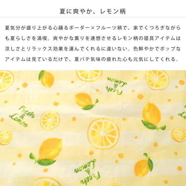 肌掛け布団カバー シングル 140×190cm 綿100%ガーゼ レモン柄 肌布団カバー|futon|02