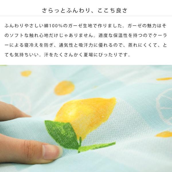 肌掛け布団カバー シングル 140×190cm 綿100%ガーゼ レモン柄 肌布団カバー|futon|03