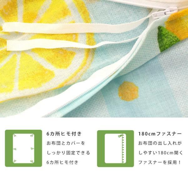 肌掛け布団カバー シングル 140×190cm 綿100%ガーゼ レモン柄 肌布団カバー|futon|04