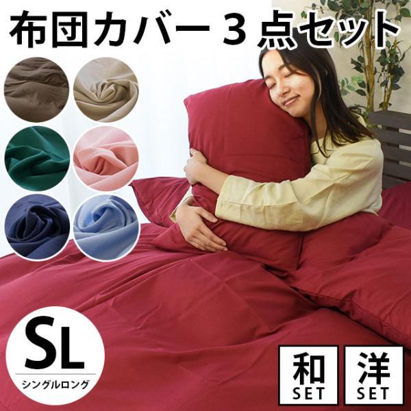 布団カバーセット シングル 3点セット 選べる和式/ベッド用 カバー3点セット futon