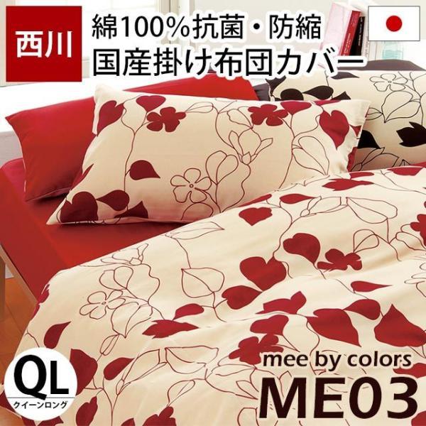 掛け布団カバー クイーン mee ME03 日本製 綿100% 北欧リーフ柄 掛布団カバー 西川リビング|futon