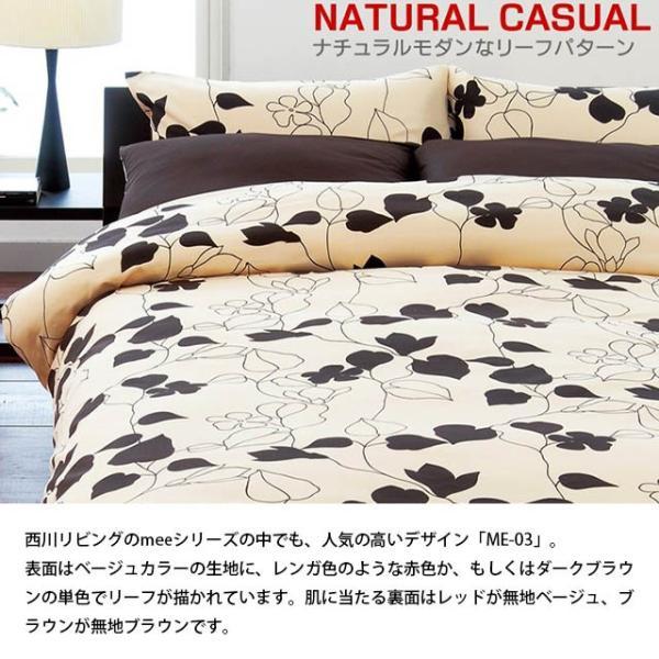 掛け布団カバー クイーン mee ME03 日本製 綿100% 北欧リーフ柄 掛布団カバー 西川リビング|futon|02