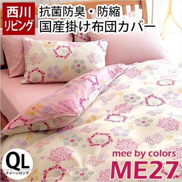 掛け布団カバー クイーン mee ME27 日本製 綿100% 北欧デザイン 掛布団カバー 西川リビング|futon