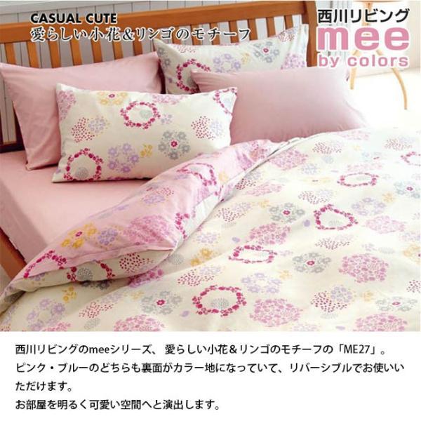 掛け布団カバー クイーン mee ME27 日本製 綿100% 北欧デザイン 掛布団カバー 西川リビング|futon|02