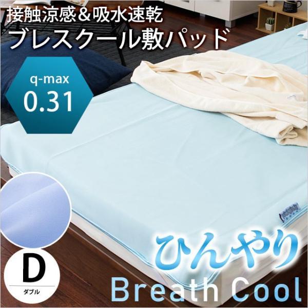 冷感敷きパッド ダブル 夏用 ひんやり接触冷感 立体メッシュ 吸水 速乾 洗える敷パッド ブレスクール|futon