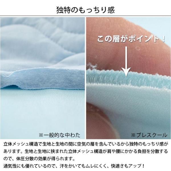 冷感敷きパッド ダブル 夏用 ひんやり接触冷感 立体メッシュ 吸水 速乾 洗える敷パッド ブレスクール|futon|04