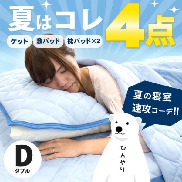 ひんやり寝具4点セット ダブル 接触冷感 肌掛け布団 冷感敷きパッド 枕パッド|futon