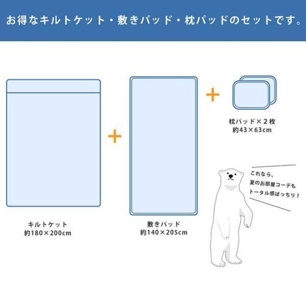 ひんやり寝具4点セット ダブル 接触冷感 肌掛け布団 冷感敷きパッド 枕パッド|futon|03
