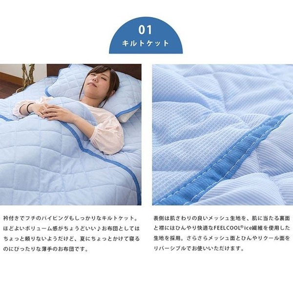 ひんやり寝具4点セット ダブル 接触冷感 肌掛け布団 冷感敷きパッド 枕パッド|futon|08