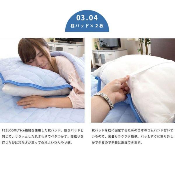 ひんやり寝具4点セット ダブル 接触冷感 肌掛け布団 冷感敷きパッド 枕パッド|futon|10