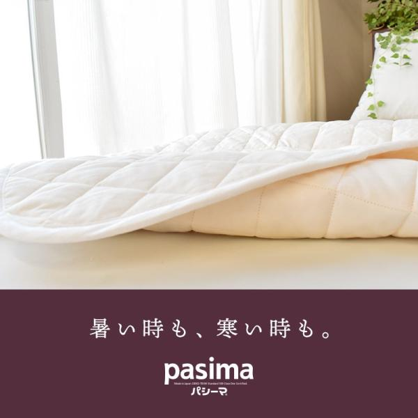 パシーマ サニセーフ ダブル ワイドロング 155×210cm 日本製 洗えるパットシーツ 敷パッド シーツ|futon|02