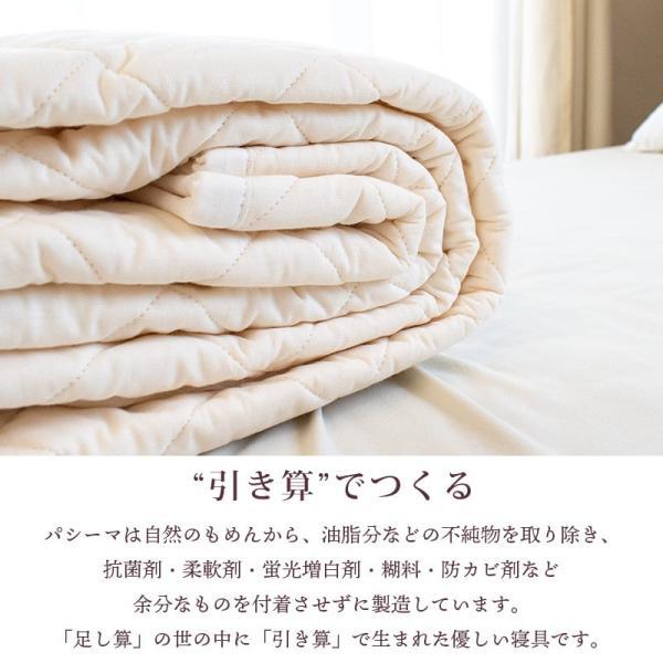 パシーマ サニセーフ ダブル ワイドロング 155×210cm 日本製 洗えるパットシーツ 敷パッド シーツ|futon|03