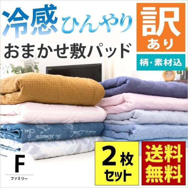 訳あり品 敷きパッド ファミリー 2枚セット 200×205cm 冷感タイプ 夏用 洗えるパットシーツ 色柄・品質おまかせ|futon