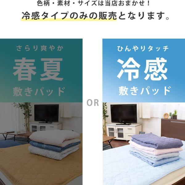 訳あり品 敷きパッド ファミリー 2枚セット 200×205cm 冷感タイプ 夏用 洗えるパットシーツ 色柄・品質おまかせ|futon|02