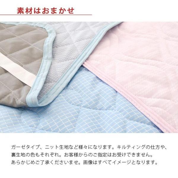 訳あり品 敷きパッド ファミリー 2枚セット 200×205cm 冷感タイプ 夏用 洗えるパットシーツ 色柄・品質おまかせ|futon|05