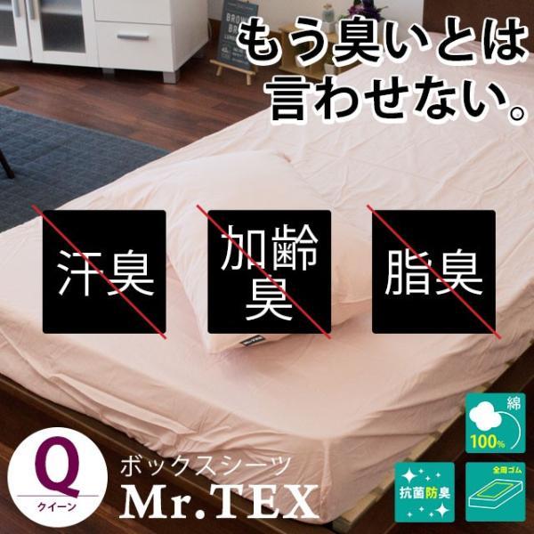 ボックスシーツ クイーン 消臭・抗菌防臭 Mr.TEX ミスターテックス 日本製 BOXシーツ|futon