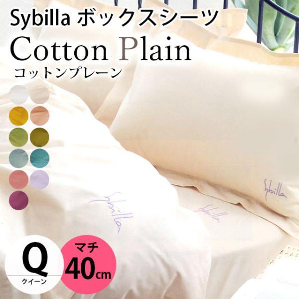 シビラ ボックスシーツ クイーン マチ40cm コットンプレーン BOXシーツ Sybilla 日本製 綿100% マットレスカバー|futon
