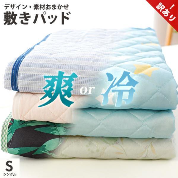 訳あり品 敷きパッド シングル 春夏タイプ/冷感タイプ 夏 洗えるパットシーツ 涼感マット 色柄・品質おまかせ futon