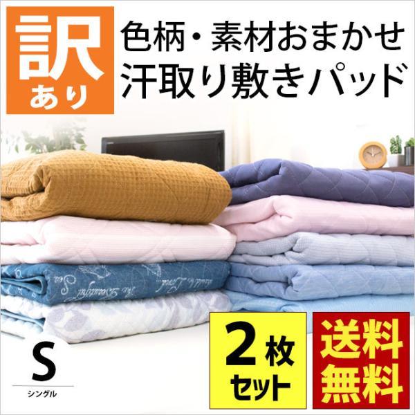 訳あり品 敷きパッド シングル 2枚セット 春夏タイプ/冷感タイプ 洗えるパットシーツ 涼感マット 色柄・品質おまかせ|futon