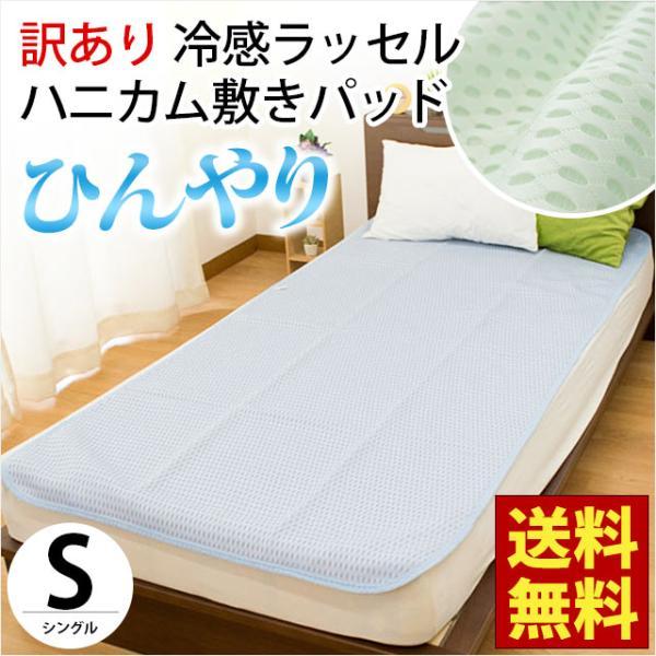 ひんやり敷きパッド シングル 接触冷感 ハニカム 冷感ラッセル 洗えるパットシーツ 敷パッド|futon