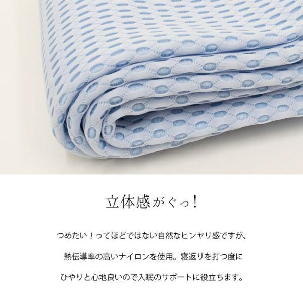 ひんやり敷きパッド シングル 接触冷感 ハニカム 冷感ラッセル 洗えるパットシーツ 敷パッド|futon|03