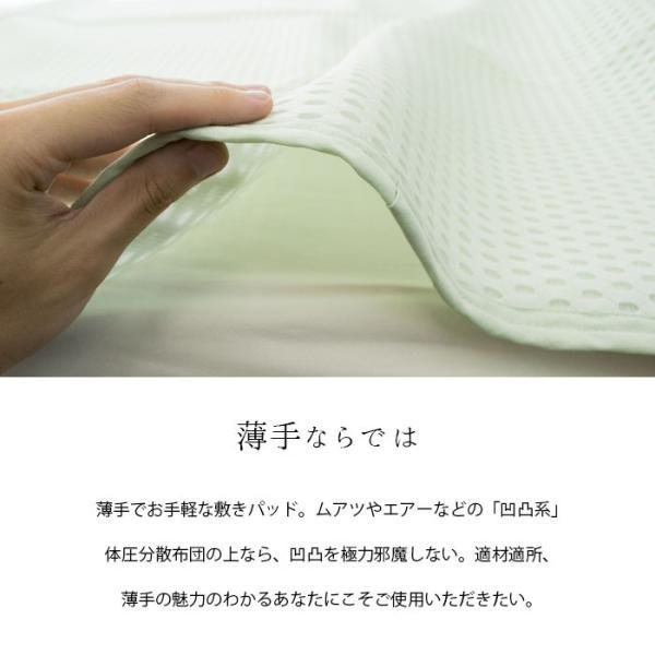 ひんやり敷きパッド シングル 接触冷感 ハニカム 冷感ラッセル 洗えるパットシーツ 敷パッド|futon|06