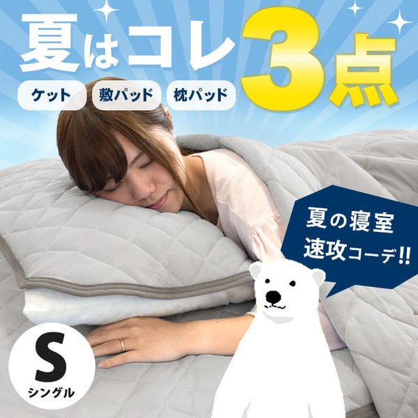 ひんやり寝具3点セット シングル 接触冷感 肌掛け布団 冷感敷きパッド 枕パッド|futon