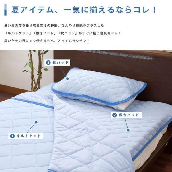 ひんやり寝具3点セット×2組セット シングル 接触冷感 肌掛け布団 冷感敷きパッド 枕パッド 涼感マット|futon|02