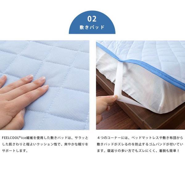 ひんやり寝具3点セット×2組セット シングル 接触冷感 肌掛け布団 冷感敷きパッド 枕パッド 涼感マット|futon|09