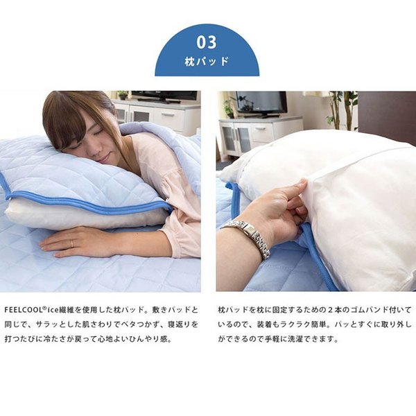 ひんやり寝具3点セット シングル 接触冷感 肌掛け布団 冷感敷きパッド 枕パッド|futon|10