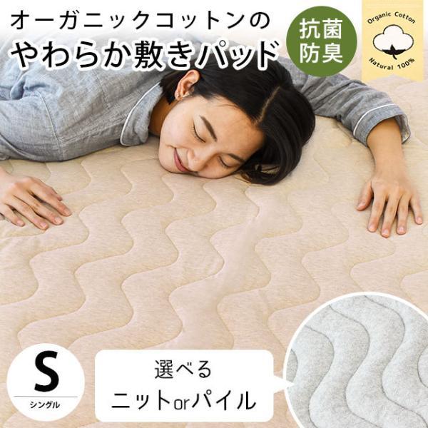 敷きパッド シングル オーガニックコットン 綿100% ニット 抗菌 防臭 汗取り敷パッド 洗えるパットシーツ|futon