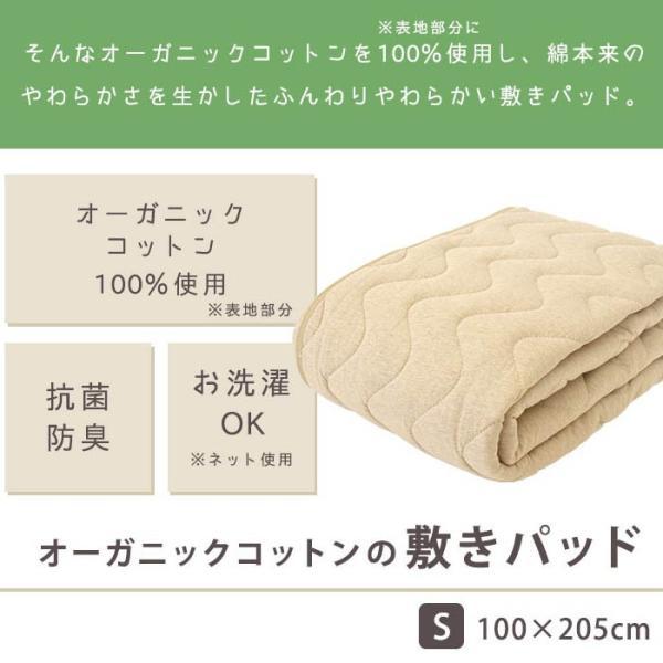 敷きパッド シングル オーガニックコットン 綿100% ニット 抗菌 防臭 汗取り敷パッド 洗えるパットシーツ|futon|03