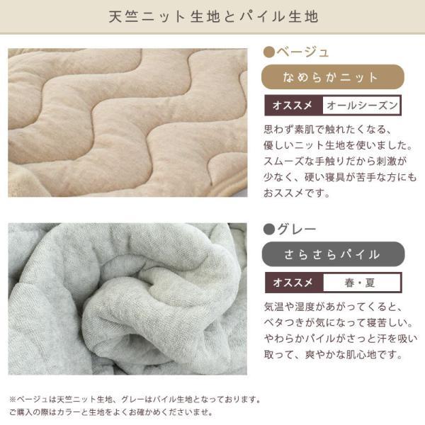 敷きパッド シングル オーガニックコットン 綿100% ニット 抗菌 防臭 汗取り敷パッド 洗えるパットシーツ|futon|08