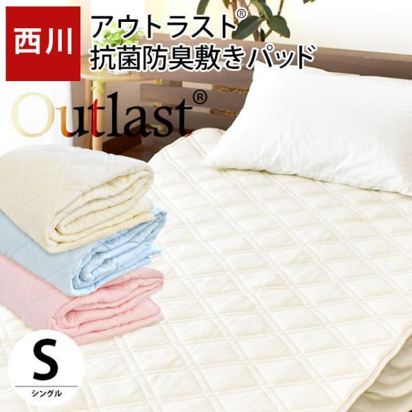 アウトラスト 敷きパッド シングル 東京西川 ニット生地 快適 調温 オールシーズン 洗える敷パッド|futon