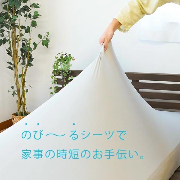 ボックスシーツ シングル・セミダブル対応 西川 のびのび伸縮 ストレッチ シーツ マットレスカバー Nov-iQ ノビック futon 02