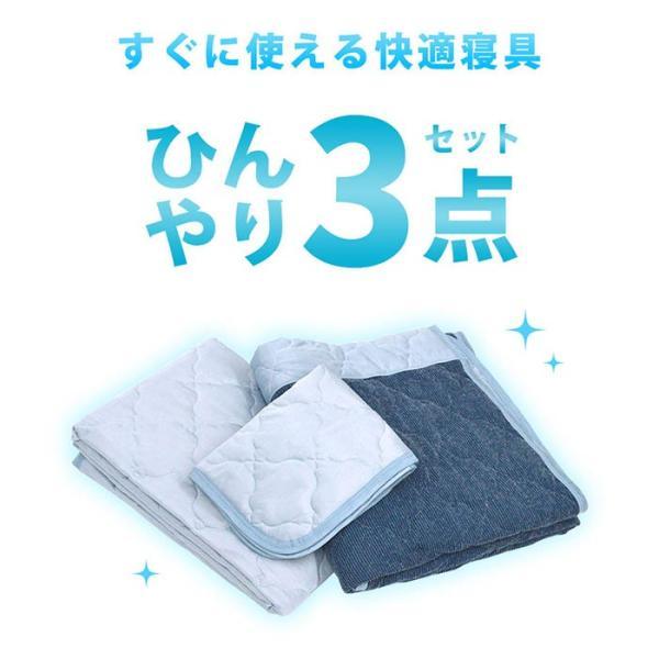 ひんやり寝具3点セット シングル 東京西川 接触冷感アイスプラス 肌掛け布団 冷感敷きパッド 枕パッド 涼感マット|futon|02