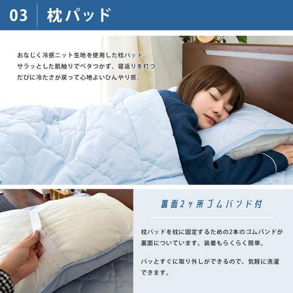 ひんやり寝具3点セット シングル 東京西川 接触冷感アイスプラス 肌掛け布団 冷感敷きパッド 枕パッド 涼感マット|futon|11