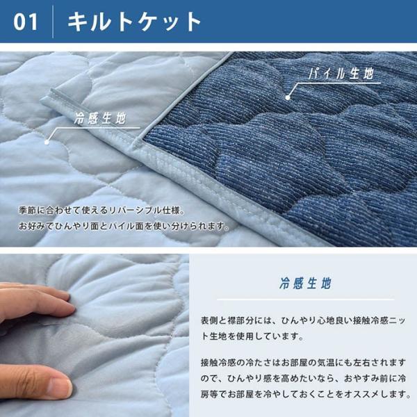 ひんやり寝具3点セット シングル 東京西川 接触冷感アイスプラス 肌掛け布団 冷感敷きパッド 枕パッド 涼感マット|futon|08
