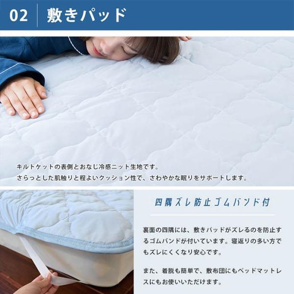 ひんやり寝具3点セット シングル 東京西川 接触冷感アイスプラス 肌掛け布団 冷感敷きパッド 枕パッド 涼感マット|futon|10