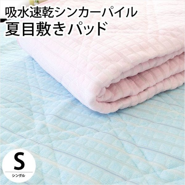 敷きパッド シングル 春 夏 吸水 速乾 シンカー夏目 敷パッド 洗えるパットシーツ|futon