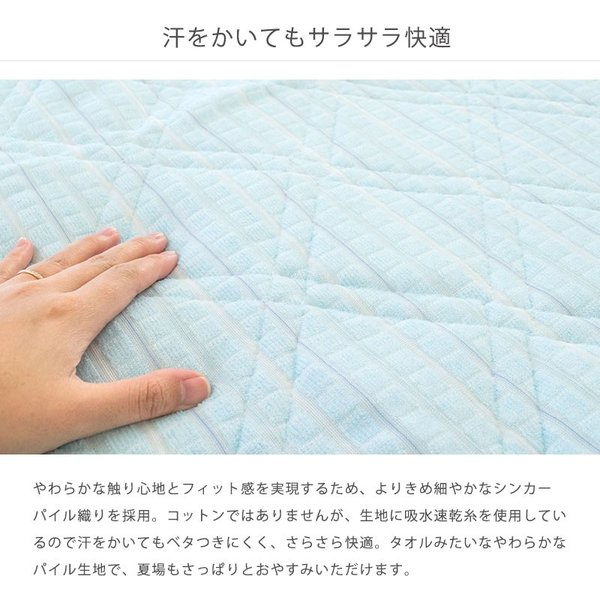 敷きパッド シングル 春 夏 吸水 速乾 シンカー夏目 敷パッド 洗えるパットシーツ|futon|03