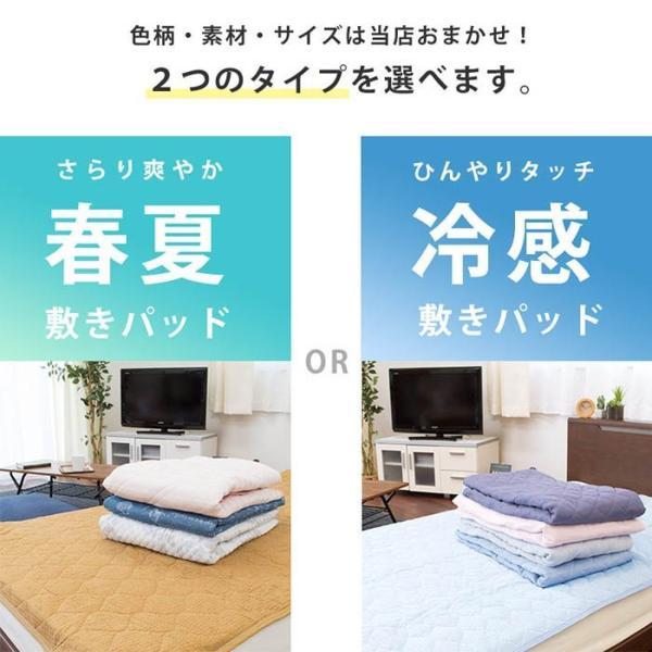 訳あり品 敷きパッド セミダブル 2枚セット 春夏タイプ/冷感タイプ 洗えるパットシーツ 色柄・品質おまかせ|futon|02