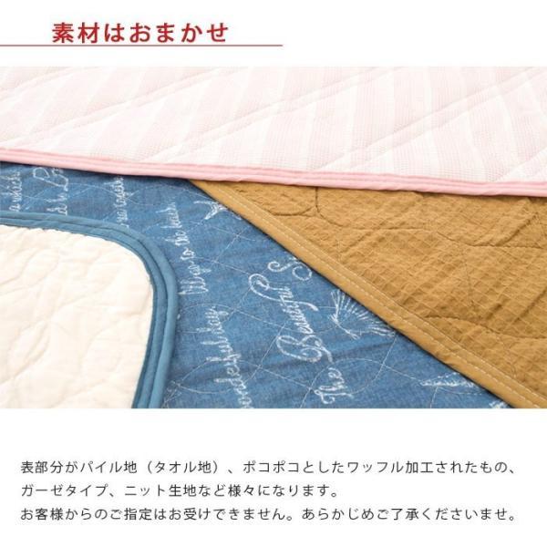 訳あり品 敷きパッド セミダブル 2枚セット 春夏タイプ/冷感タイプ 洗えるパットシーツ 色柄・品質おまかせ|futon|05