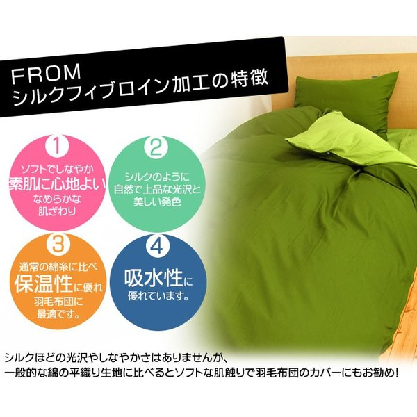 ボックスシーツ シングル FROM 日本製 綿100% 無地カラー BOXシーツ|futon|06
