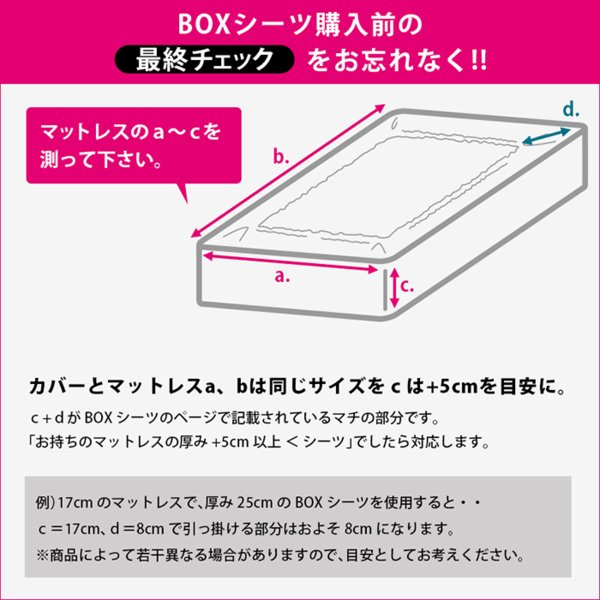 ボックスシーツ シングル FROM 日本製 綿100% 無地カラー BOXシーツ|futon|08