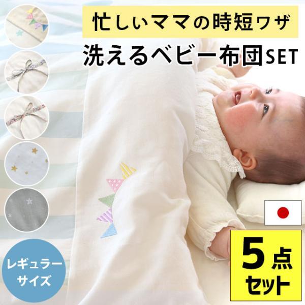ベビー布団セット 日本製 洗える布団 5点セット組布団 こだわり安眠館オリジナル サンデシカ|futon