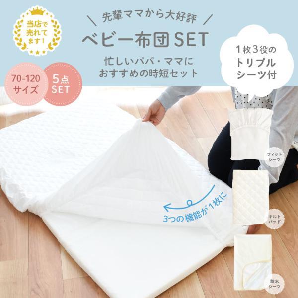 ベビー布団セット 日本製 洗える布団 5点セット組布団 こだわり安眠館オリジナル サンデシカ|futon|02