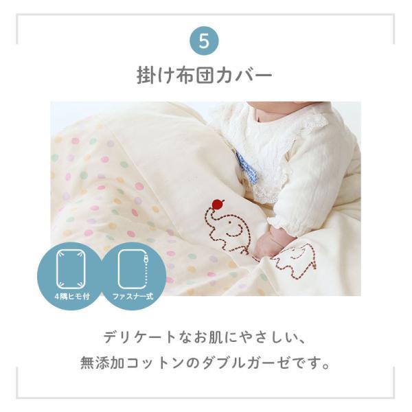 ベビー布団セット 日本製 洗える布団 5点セット組布団 こだわり安眠館オリジナル サンデシカ|futon|12