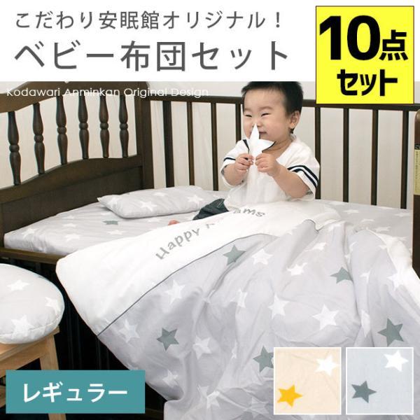 ベビー布団セット 10点セット スター柄 掛け布団 肌布団 敷き布団 枕 カバー シーツ 授乳クッション|futon